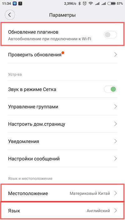 Параметры приложения MiHome