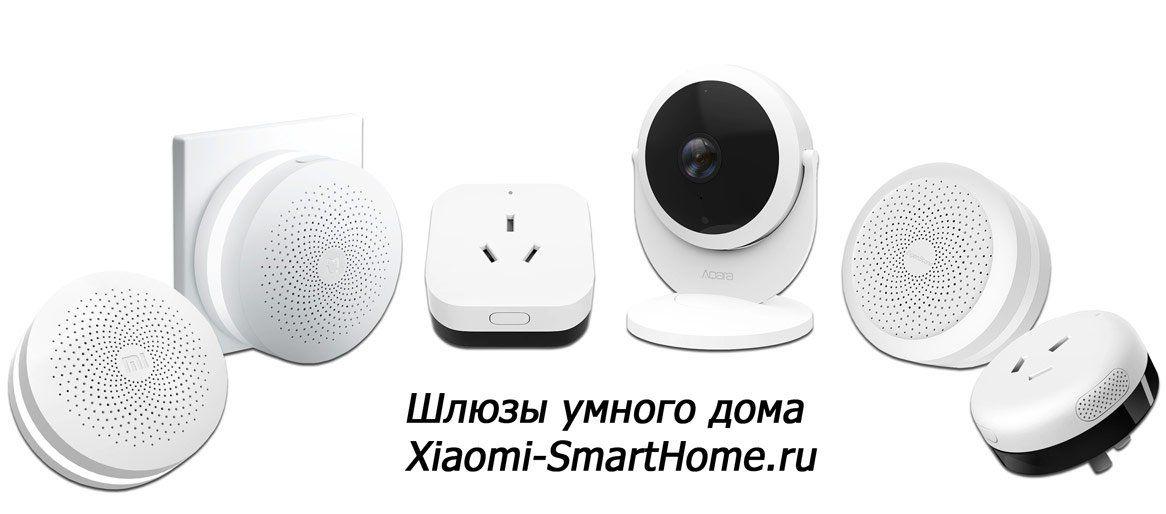 Список шлюзов для умного дома Xiaomi