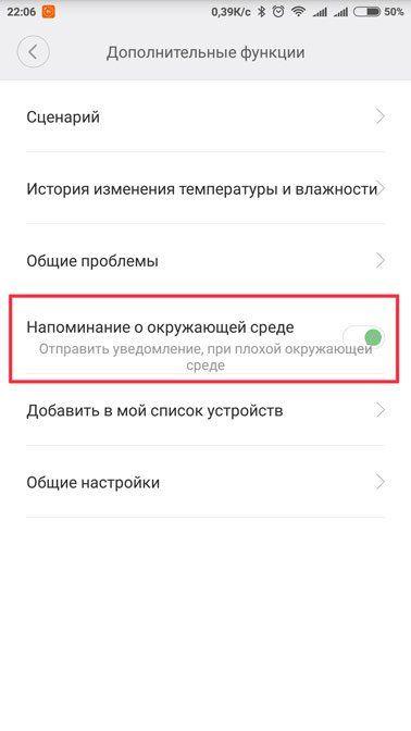 Напоминания датчика температуры Xiaomi