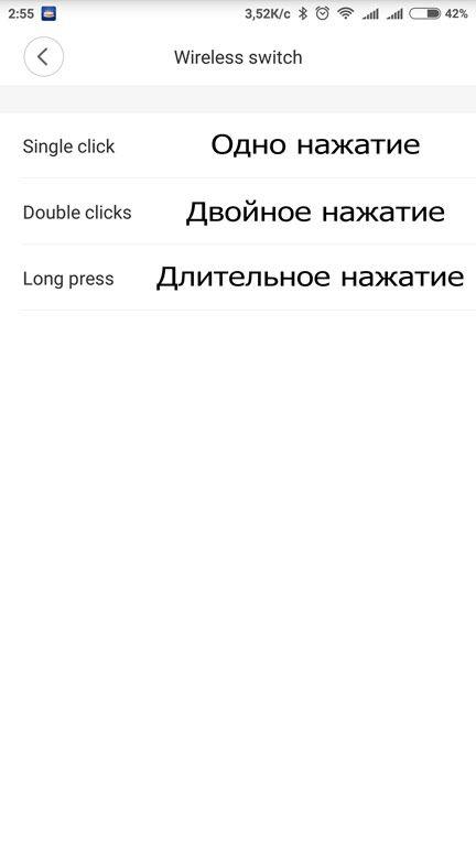 Действия умной кнопки Xiaomi