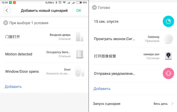 Сценарий тревоги умного дома Xiaomi