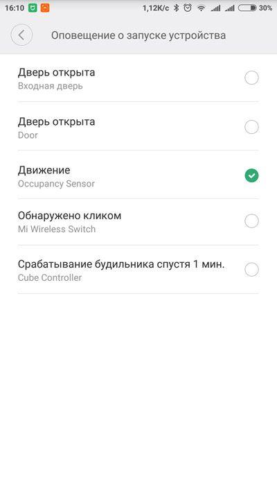 Условия сигнализации для шлюза Xiaomi