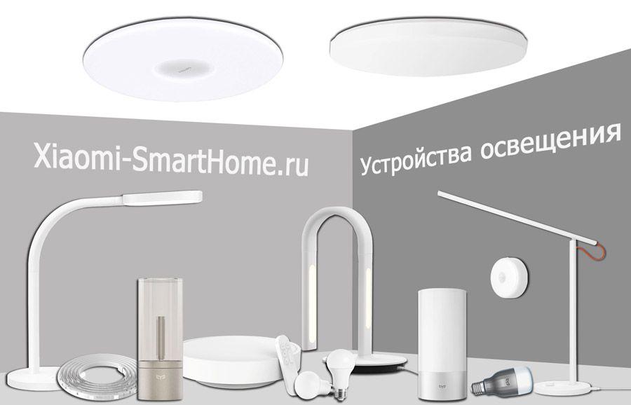 Лампы освещения Xiaomi