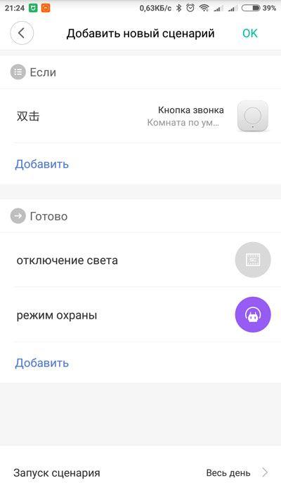 Сцена умного дома Xiaomi