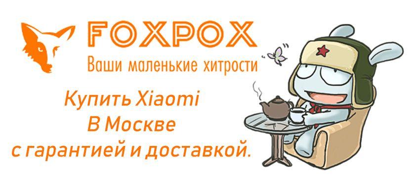 Интернет магазин техники Xiaomi