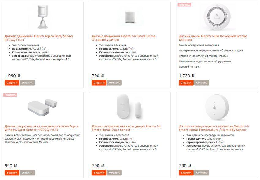 Каталог устройств умного дома Xiaomi в магазине FoxPox