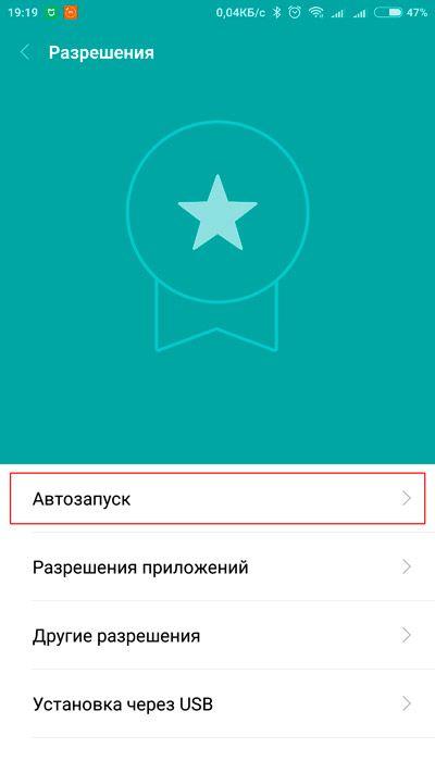 Как разрешить автозапуск в приложении Mi Home
