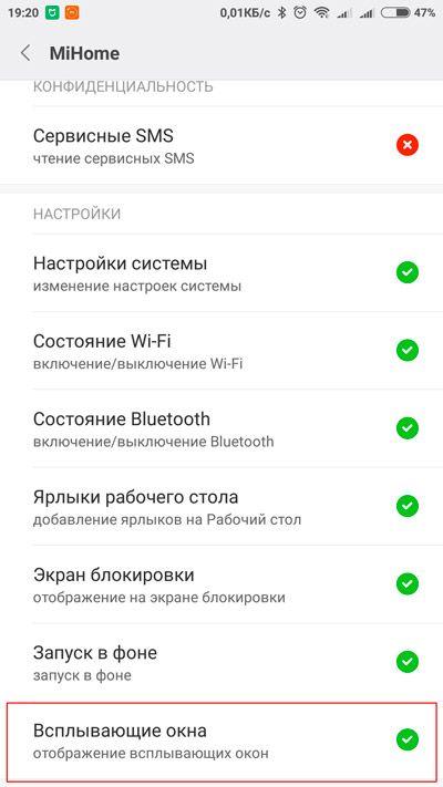 Разрешение отправки уведомлений приложению Mi Home