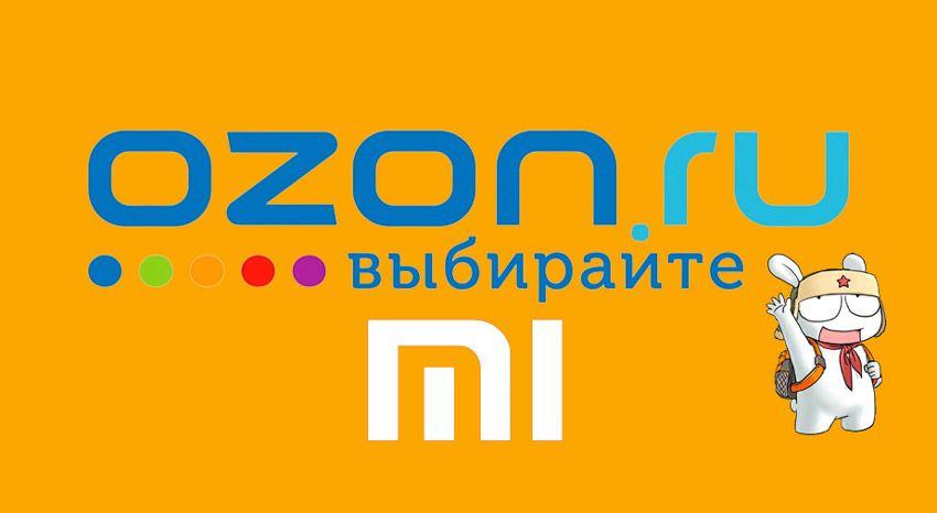 Xiaomi в ozon