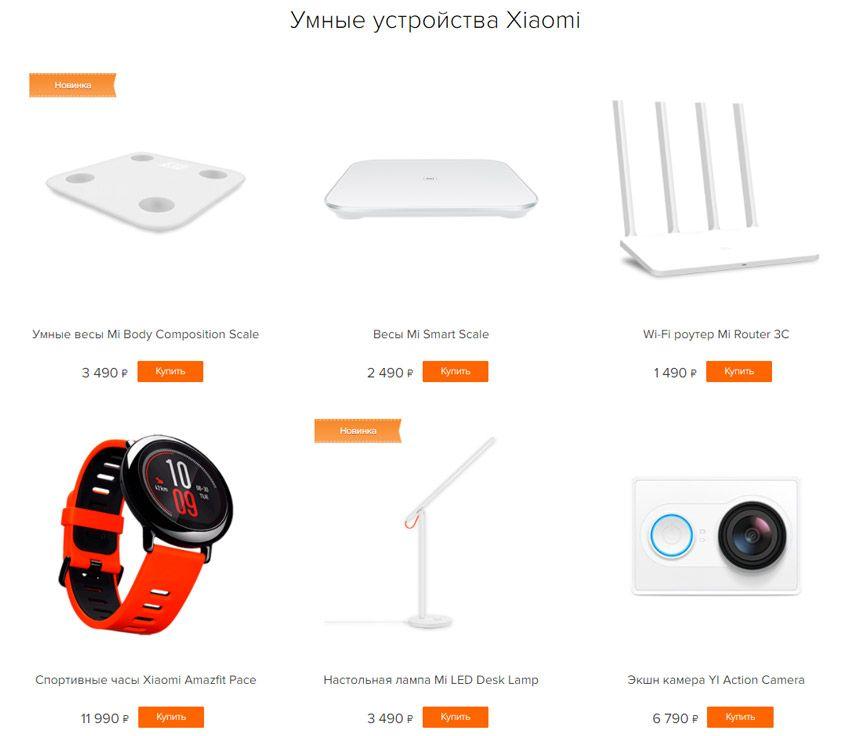 Умные устройства Xiaomi в официальном магазине