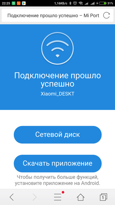 Скачать приложение для адаптера xiaomi