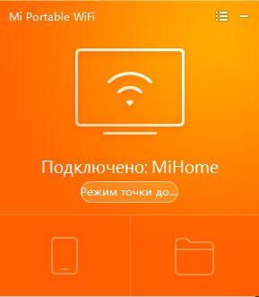 Mi WiFi адаптер режим точки доступа