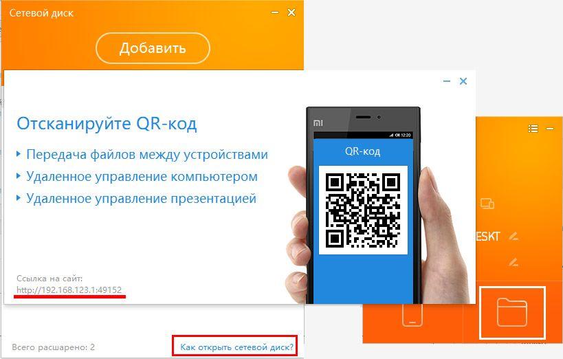 Установка приложения Wifi адаптера Xiaomi