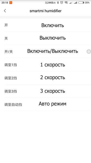 Сценарии для мойки воздуха Xiaomi