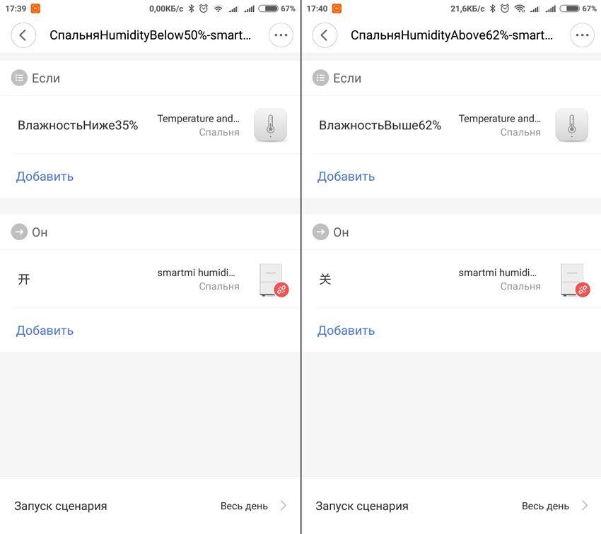 Управление влажностью в умном доме Xiaomi