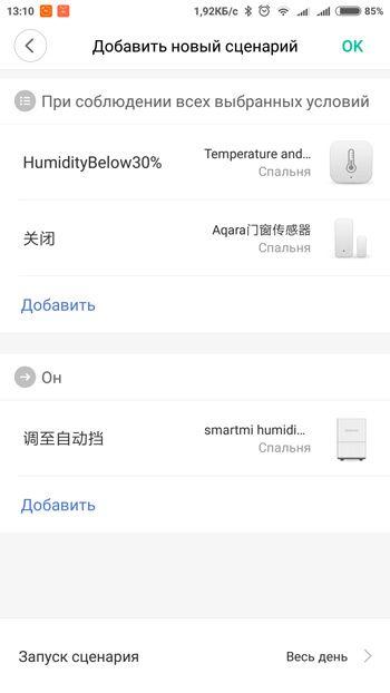 Сценарий с дополнительным условием умного дома Xiaomi
