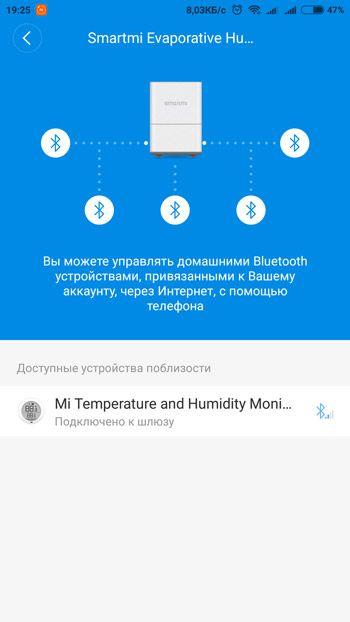 Подключение к блютуз шлюзу Xiaomi