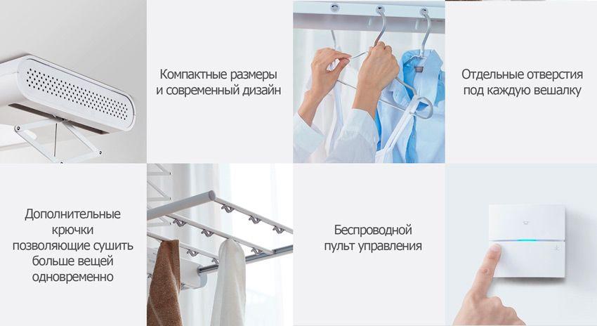 Функции умной сушилки для белья от Xiaomi