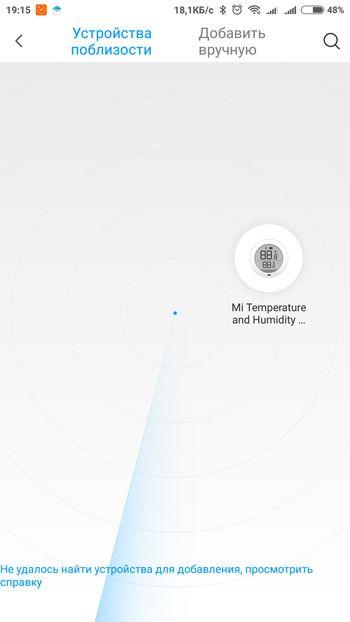 Обнаружение датчика температуры и влажности Mijia в приложении Mi Home