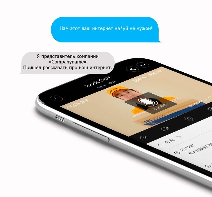 Удаленное общение через видеоглазок Xiaomi