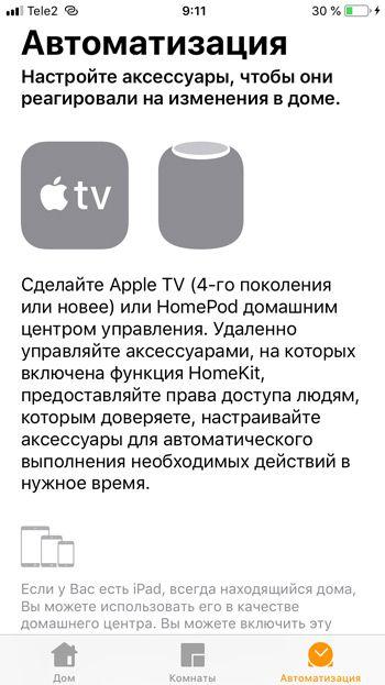 Ограничения aqara в Apple Homekit