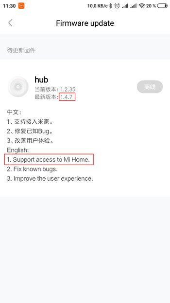 Прошивка шлюза aqara Hub до версии 1.4.7