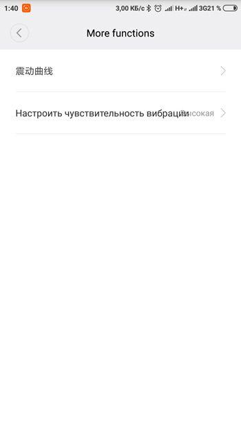 Дополнительные опции в настройках датчика вибрации Xiaomi