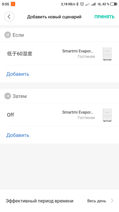 Сценарий автоматизации мойки воздуха Xiaomi