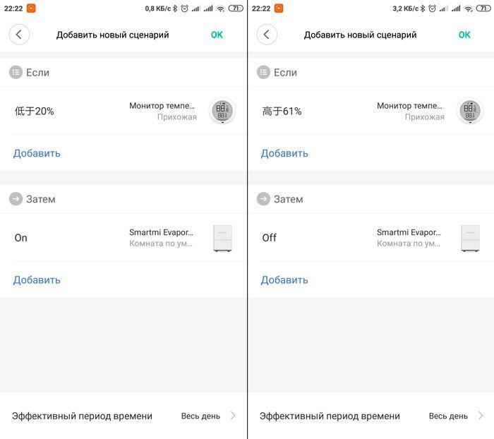 Сценарии автоматизации увлажнителя Xiaomi