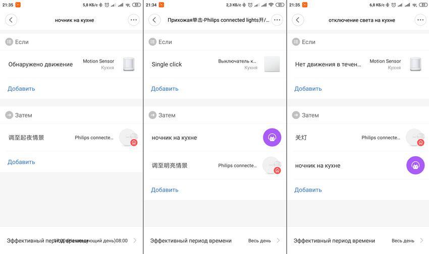 Сценарий автоматизации освещения Xiaomi