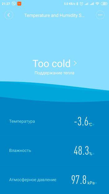 Показатели датчика температуры Aqara в минусовую температуру