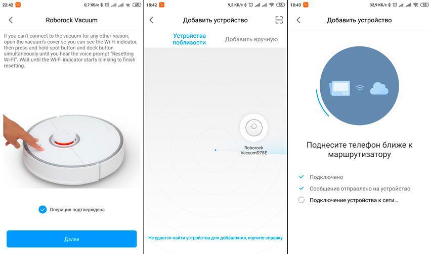 Подключаем робот-пылесос Xiaomi Roborock к приложению Mi Home