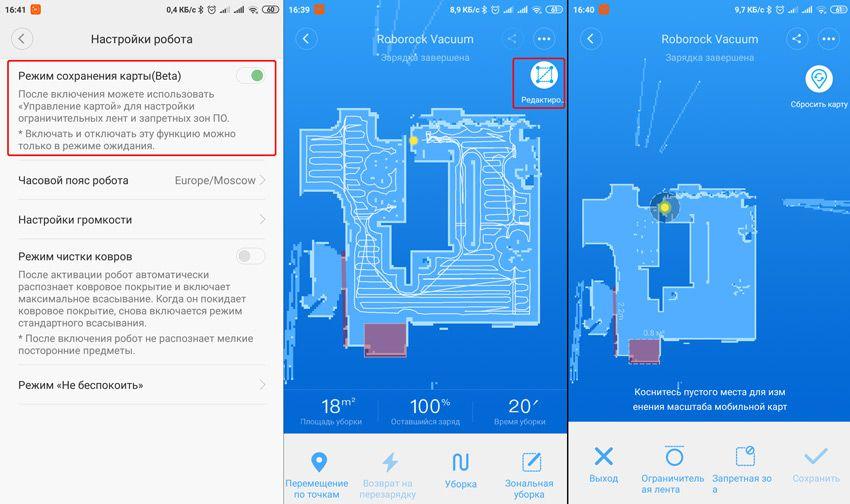 Редактирование карты помещения робота-пылесоса Xiaomi