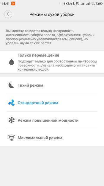 Режимы уборки робота пылесоса Xiaomi