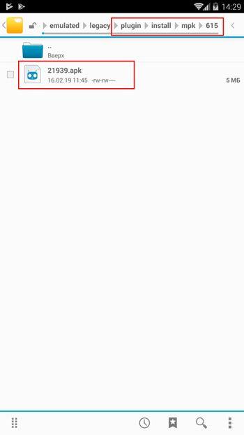 Замена плагина пылесоса Roborock S50