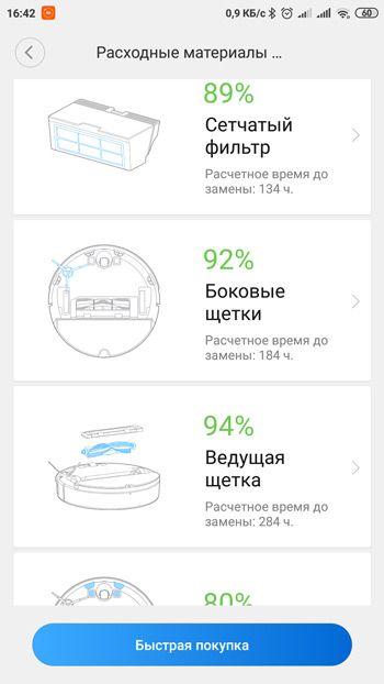 Расходные материалы для робота пылесоса Xiaomi