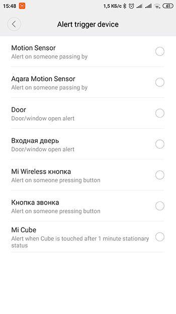 Условия срабатывания сигнализации Xiaomi