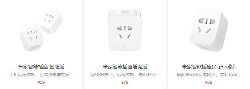 Сравнение управляемых розеток Xiaomi