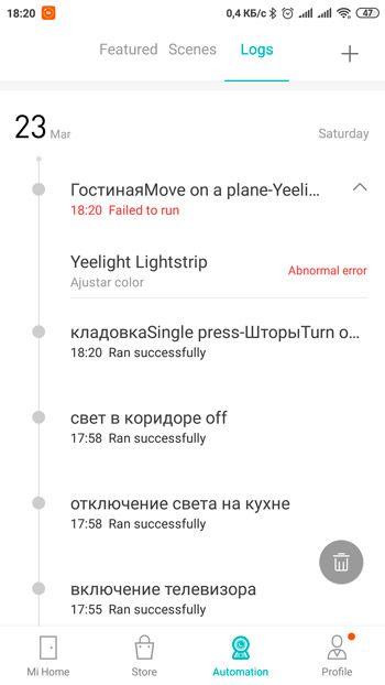 Ошибка сценария Xiaomi Умный дом