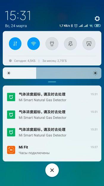 Уведомления в приложении Mi Home о тревоге датчика газа