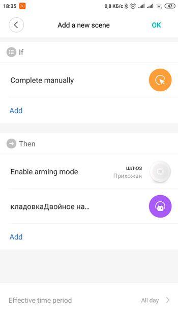 Запуск сценария умного дома Xiaomi