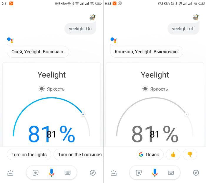 Голосовое управление Google лампами Xiaomi Yeelight