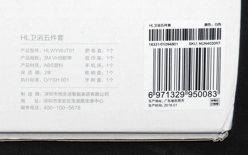Характеристики набора для ванной Xiaomi