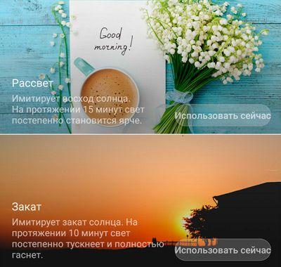 Сцены умного светильника Xiaomi bedside mijia