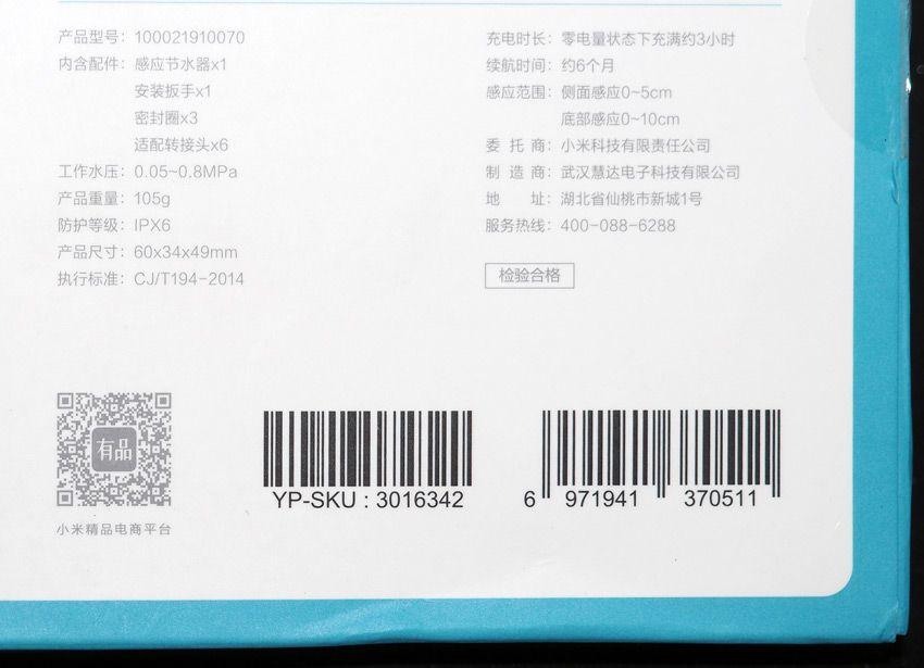 Характеристики Умной насадки на кран Xiaomi Mijia