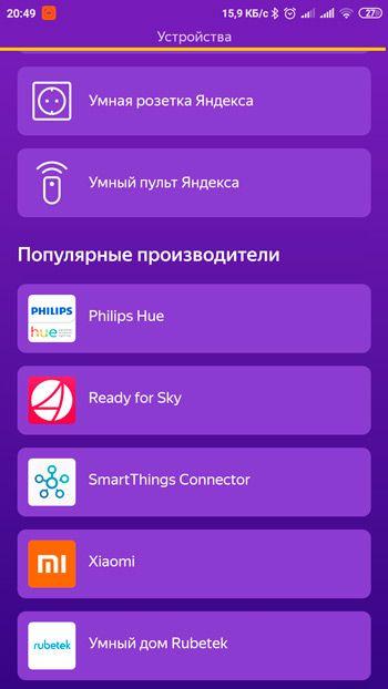 Поддерживаемые устройства умного дома Яндекс