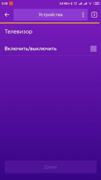 Действие в сценариях Яндекса для телевизора