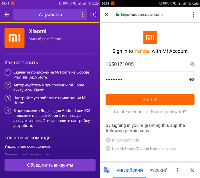 Привязка аккаунта Xiaomi к Яндексу