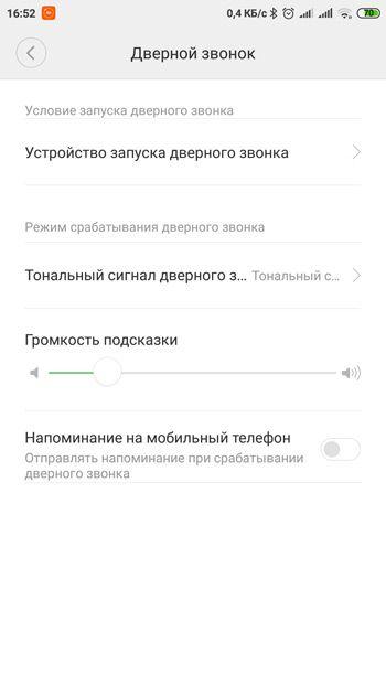 Настройка дверного звонка Xiaomi