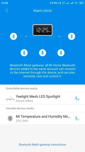 Функция Bluetooth шлюза
